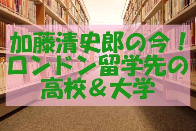 大学 史郎 加藤 清