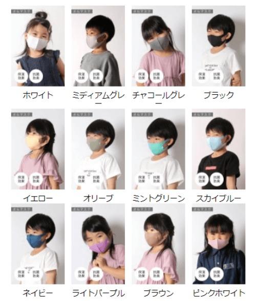 ikka子供用マスクのカラーバリエーション