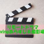 NHKリモートドラマ・リビングのあらすじネタバレ!ロケ地は自宅?撮影方法も調査!