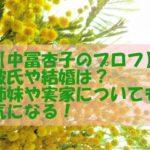 【中冨杏子(なかとみあんこ)プロフ】彼氏や結婚は?姉妹や実家についても気になる!