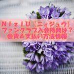 【NiziU(ニジュー)】ファンクラブ入会特典は?会費&支払い方法情報も調査