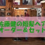 【2020.6最新版】佐藤健の短髪ヘアが女子に人気!オーダー方法&セットアップの仕方!