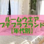リモートデートに最適ルームウエア!女子に人気なプチプラブランド【年代別】