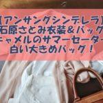 【アンサング第1話の石原さとみ衣装&バッグ】キャメルのサマーセーターと白い大きめバッグ!