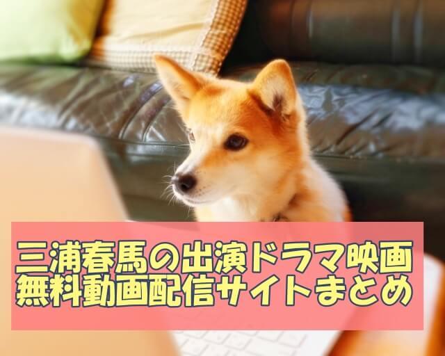三浦春馬の出演ドラマ映画の無料動画配信サイトまとめのタイトル画像