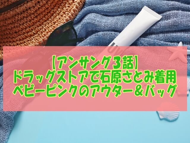 【アンサング3話】ドラッグストアで石原さとみ着用衣装タイトル画像