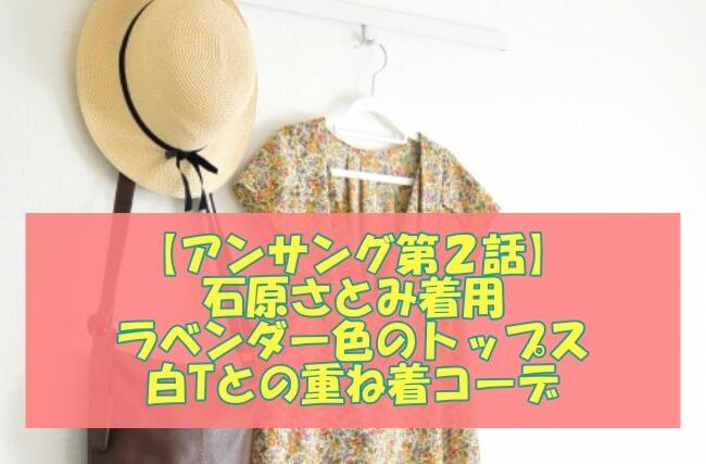 【アンサング第2話】石原さとみ着用ラベンダー色のトップス!白Tとの重ね着コーデ