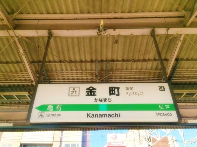 葛飾区金町駅の画像