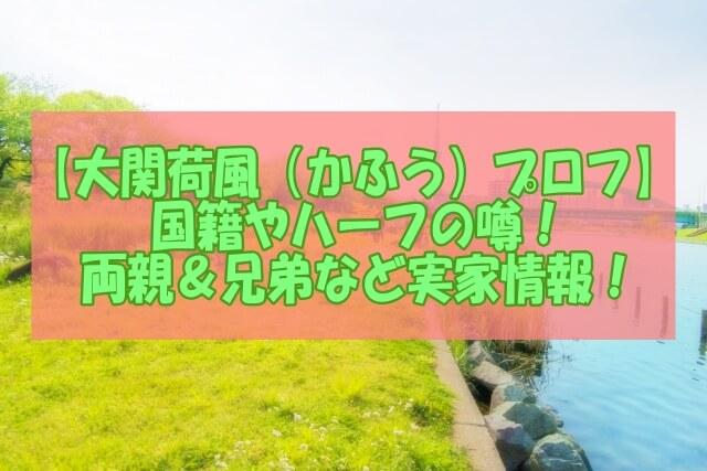 大関荷風(かふう)プロフのタイトル画像