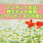 【アンサング4話】穂志もえか(おしゃれな患者役)着用の赤いワンピースが可愛い!