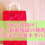 【女の子向け】2021ジディ新春福袋の発売日は?予約方法と中身ネタバレも!