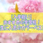 【入学祝い2021】小学生女子の孫におすすめの学習机!1年生に人気のカラー3選