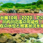 台風10号(2020)での川内川氾濫の可能性!現在の水位と被害状況を確認