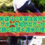 堀米雄斗の実家は金持ち?スケボーを始めたきっかけや父親の影響&渡米の理由