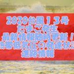 2020台風13号のたまご発生の最新情報随時更新!熱帯低気圧の発達状況や進路情報