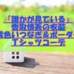 『誰かが見ている』香取慎吾の衣装!黄色いつなぎ&ボーダーTシャツコーデが可愛い!