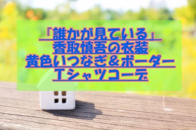 黄色い背景の白い家