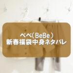 ベベ(BeBe)新春福袋2022の中身ネタバレ&口コミ!発売日や予約方法も調査