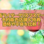 仮面ライダーセイバークリスマスケーキ【2020】予約販売店舗&特典・価格や中身を比較!