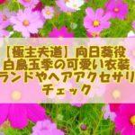【極主夫道】向日葵役は白鳥玉季!可愛い衣装・ジャンスカのブランドやヘアアクセサリー!