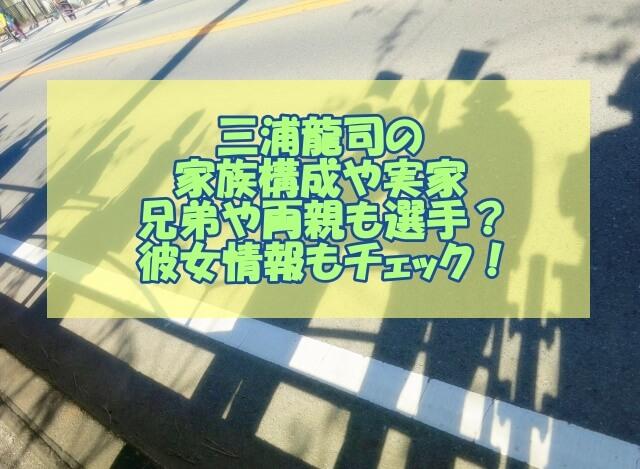 三浦龍司選手の家族や兄弟の情報