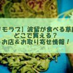 【リモラブ】波留が食べる草餅が美味しそう!どこで買える?お店&お取り寄せ情報!(わかり次第追記)