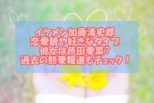 加藤清史郎の恋愛や彼女情報