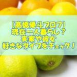 【髙橋優斗プロフ】現在一人暮らし?実家や彼女&好きなタイプをチェック!