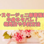 小学生向け!シスタージェニー【2021】新春福袋中身ネタバレ!発売日や予約方法も調査