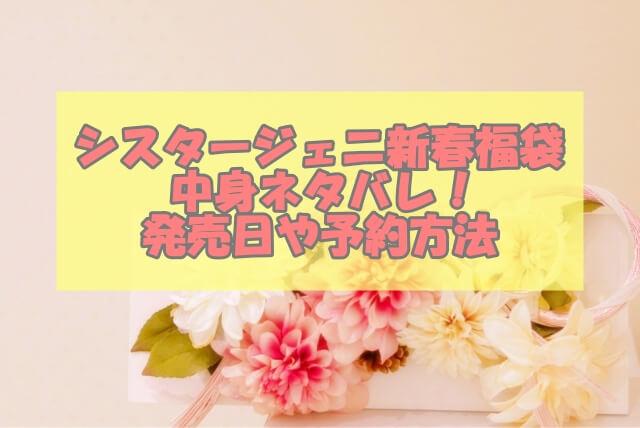 シスジェニ新春福袋