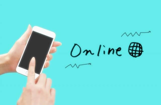 スマホでオンライン化
