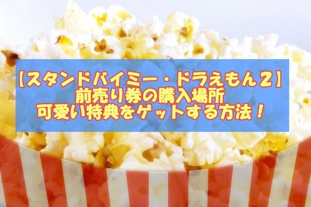 映画館で食べるポップコーン