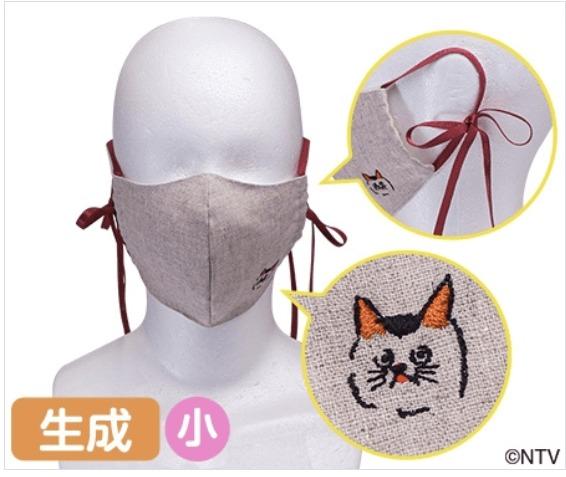 リモラブ猫柄マスク