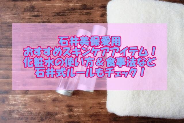 石井美保の愛用アイテムや化粧水情報