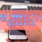 【婚姻届・離婚届オンライン化】トラブル&メリットデメリット!皆の反応まとめ