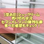 【恋あた】シュークリーム売り切れ&セブンイレブン在庫状況!食べた感想もチェック!