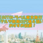 【GOTOトラベル東京旅行】ホテルや旅館の穴場&狙い目のおすすめ宿屋!