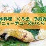 2020年最新!【今くら】日本料理「くろぎ」の予約方法!メニューやコースはいくら?