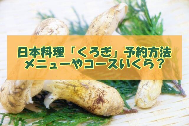 日本料理くろぎの予約方法やコース