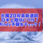 台風20号の進路
