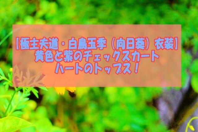 極主夫道の白鳥玉季の黄色いスカート