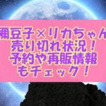 禰豆子×リカちゃんの売り切れ状況!予約&再販情報もチェック!