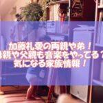 加藤礼愛(れいあ)の両親や弟!母親や父親も音楽をやってる?気になる家族情報!