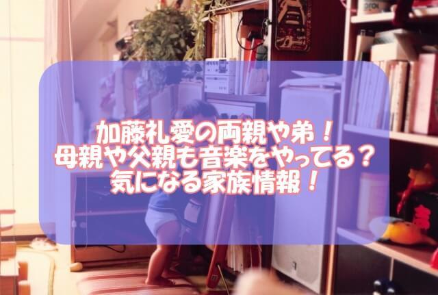 加藤礼愛の両親や弟!母親や父親も音楽をやってる?気になる家族情報!