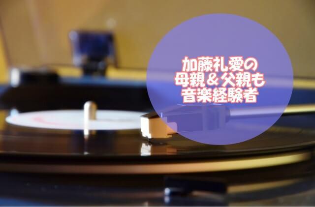 加藤礼愛の母親や父親も音楽をやってる