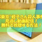 BS東京「蛭子さん殺人事件」見逃し動画配信!無料で視聴する方法!