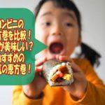 コンビニの恵方巻(2021)を比較!どこが美味しい?おすすめの人気の恵方巻!