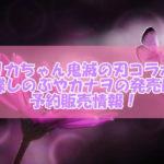 【リカちゃん鬼滅の刃コラボ】胡蝶しのぶやカナヲの発売は?予約販売情報!