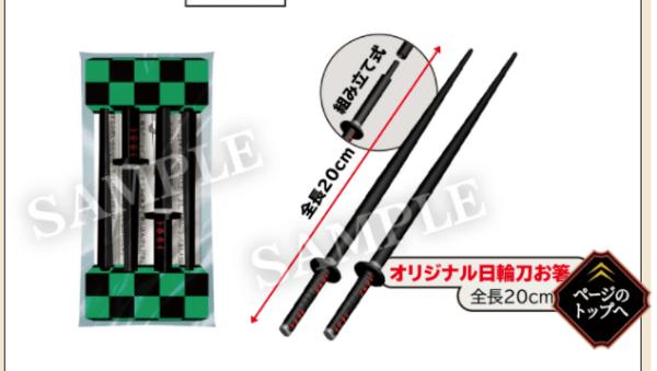 日輪刀の箸
