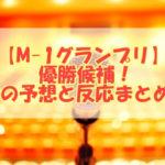 【M-1グランプリ】2020年の優勝候補は誰か!皆の予想と反応まとめ!
